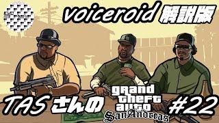 【voiceroid解説版】【TAS】Grand Theft Auto; San Andreas Part22