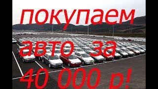 КАК КУПИТЬ АВТО ЗА 40 000 РУБЛЕЙ?!?!ПРОДАЛИ ЖИГУ,ИЩЕМ НОВЫЙ ПРОЕКТ!!!!!