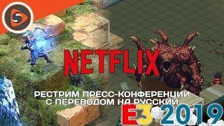 Netflix на E3 2019. Рестрим с переводом