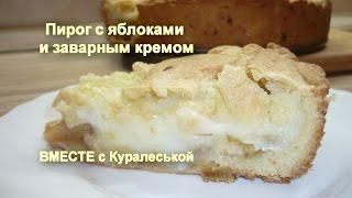 ЯБЛОЧНЫЙ Пирог с ЗАВАРНЫМ кремом. Рецепт Заварного крема. Apple Pie with custard.