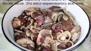 шашлык из баранины по дагестански