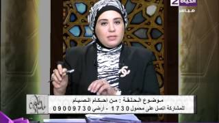 نادية عمارة: الاغتسال ليس شرطا لصحة الصيام فى رمضان.. فيديو