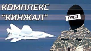 Комплекс КИНЖАЛ и Миг-31ДЗ | эксперт КБ Машиностроения