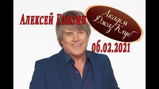 Алексей Глызин. Концерт в Академ Джаз Клуб Москва 06.02.2021