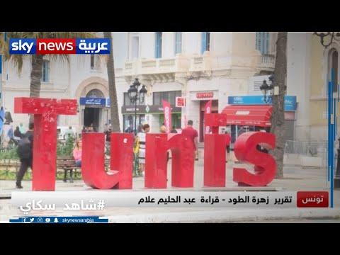 تونس مشاورات لإصدار قانون جديد منظم للأحزاب السياسية  - نشر قبل 57 دقيقة