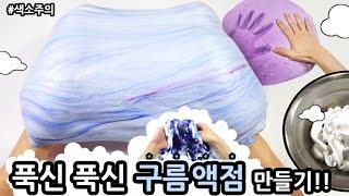 세상에서 제일 푹신거리는 구름액점만들기 (참을 수 없는 액괴의 가벼움) 츄팝
