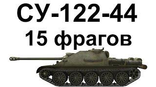 СУ-122-44. 15 Фрагов. Фееричесий нагиб.