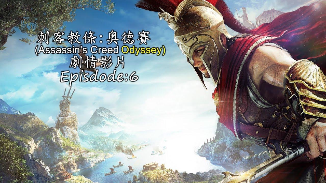 刺客教條:奧德賽(Assassin's Creed Odyssey)XBOX ONE X劇情電影Episode:6 - YouTube