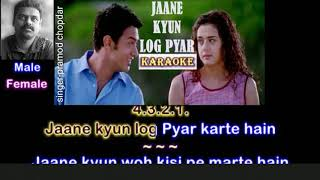 Jaane kyUN log pyaar karte hain karaoke for female singers with male voice.