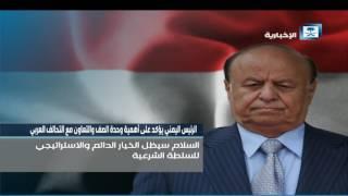 الرئيس اليمني يؤكد على أهمية وحدة الصف والتعاون مع التحالف العربي