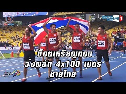 #ซีเกมส์2017 ช็อตเหรียญทอง วิ่งผลัด 4x100 เมตร ชายไทย ( ทำลายสถิติด้วย )