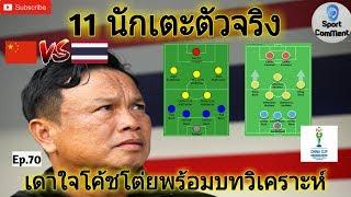 คาดการณ์ 11 ผู้เล่นตัวจริง ทีมชาติไทย พบ ทีมชาติจีน ในศึกไชน่าคัพ