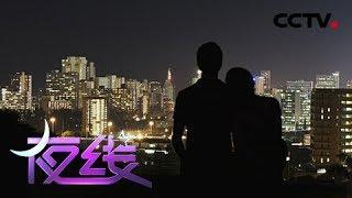 《夜线》触摸不到的恋人(上集):小伙陷入网恋后却求助警察鉴定爱情是否是真的  | CCTV社会与法