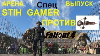Fallout 4 Спец Выпуск Арены Stih Gamer против Стимуляторов