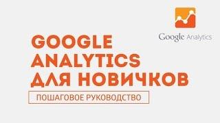 видео Веб-аналитика
