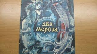 Михаил Михайлов. Два мороза.