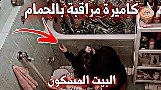 كاميرة المراقبة في الحمام !! البيت المسكون (عفاريت الجن ) خالد النعيمي