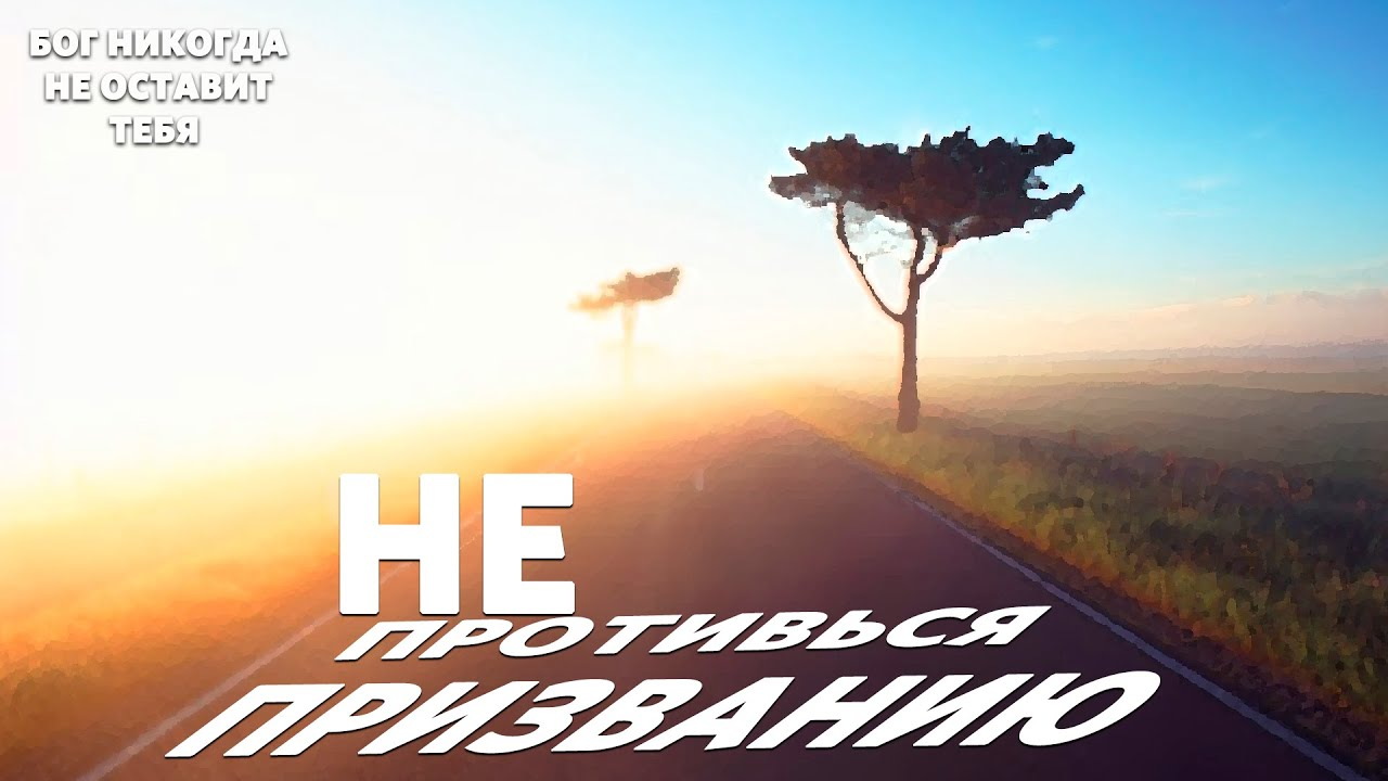 """НЕ ПРОТИВЬСЯ ПРИЗВАНИЮ/""""ЦЕРКОВЬ СЛОВО ЖИЗНИ"""" БАРСЕЛОНА / ДАВИД ЦАЛЛАТИ / 25 ОКТЯБРЯ 2020"""