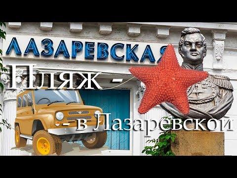 Лазаревское 2019 от ул Победы 138 к пляжу Морская Звезда, Джиппинг в Лазаревской
