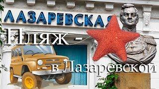 Лазаревское 2019 от ул Победы 138 к пляжу Морская Звезда Джиппинг в Лазаревской