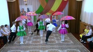 Танец с зонтиками. Осенние танцы.