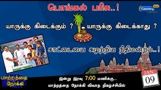 Matrathai Nokki  – Cauvery TV Show
