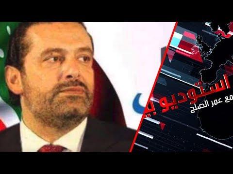 لبنان.. سيناريوهات الحل بعد أزمة الحريري