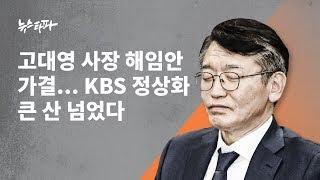 뉴스타파 - 고대영 사장 해임안 가결...KBS 정상화 큰 산 넘었다