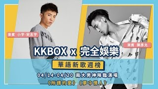 兩大男神降臨!小宇、陳彥允新歌超好聽!KKBOX 華語新歌週榜(4/14-4/20)