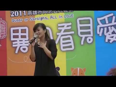 2011/11/27 黃妃 小熊維尼/若無愛你要愛誰 (高雄) - YouTube
