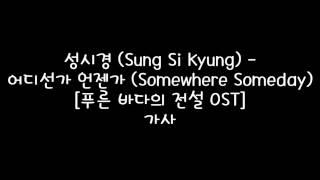 성시경 (Sung Si Kyung) - 어디선가 언젠가 (Somewhere Someday) [푸른 바다의 전설 OST] 가사