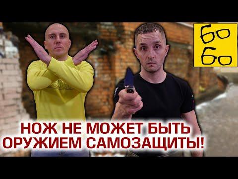 Видео: Нож для самообороны? Забудьте! ПОЧЕМУ НЕЛЬЗЯ НОСИТЬ С СОБОЙ НОЖ — мнение Дмитрия Норкина (Каскад ТВ)