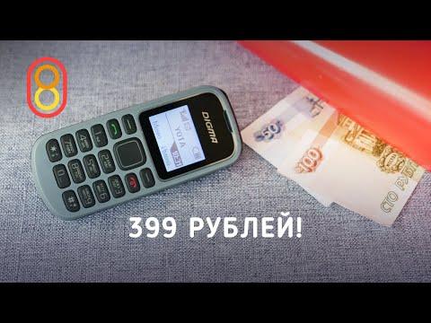 Это самый дешевый телефон — 399 РУБЛЕЙ!