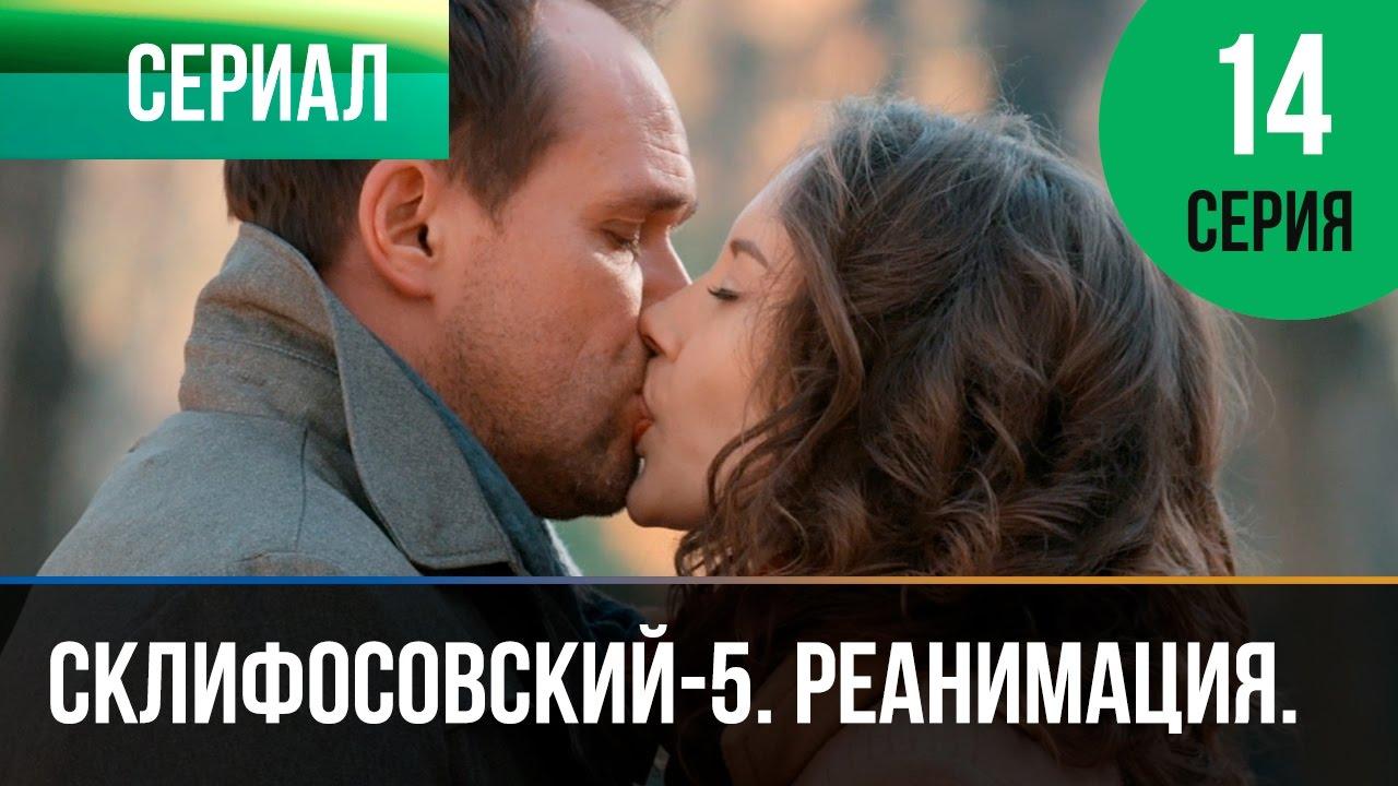Склифосовский Реанимация - 5 сезон 14 серия - Склиф - Мелодрама | Русские мелодрамы