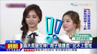 20160304中天新聞 周子瑜被電到大叫 娜璉爆JYP潛規則