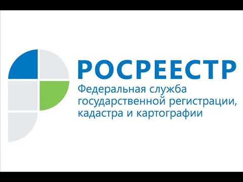 Право собственности - 08.07.19 Способы обращения в Росреестр