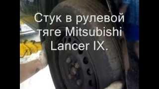 Стук в рулевой тяге на Мицубиси Лансер 9