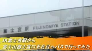 【富士山】JR富士宮駅から富士宮五合目登山口まで登山バスで行ってみたApproaches to the Fujinomiya Fifth Station from