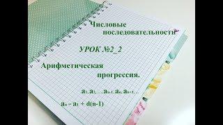 Урок 2_2. Арифметическая прогрессия. Формула n-го члена. Числовые последовательности.