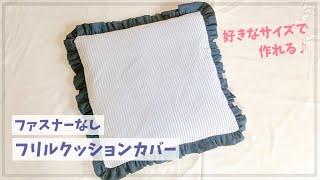【ファスナーなし】フリルクッションカバーの作り方(好きなサイズで作れる)簡単クッションカバー /座布団カバー / DIY Cushion Covers
