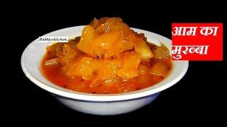 aam ka murabba recipe in hindi आम क म रब ब बन न क ब ध