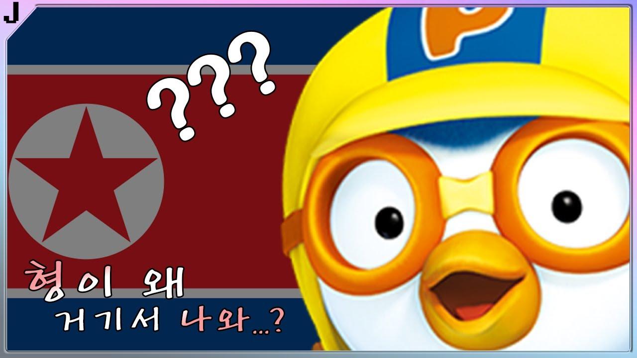 북한이 일본 애니도 만든적이 있다고?