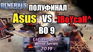 Asus vs -]BoYcaH^ | WORLD SERIES 2019 [Generals Zero Hour] ПОЛУФИНАЛ