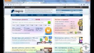 Хостинг Reg.ru. Привязываем домен к хостингу.