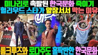 미나리로 촉발된 한국문화 죽이기를 헐리우드 스타가 압장…