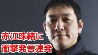ピエール瀧 赤江珠緒に衝撃発言! 赤江珠緒 検索動画 20