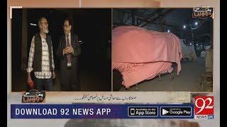 Hum Dekhein Gey | Exclusive Program on Sick Industrial Units in Faisalabad |15 Dec 2018 | 92NewsHDUK