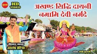 Namami Devi Narmade - नमामि देवी नर्मदे - Awshesh Bentiya 9425162801 - Goddess Narmada