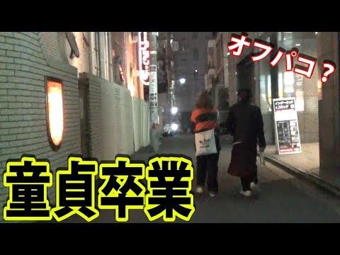 【21歳童貞ついに初S〇X】渋谷ハロウィンで童貞卒業するまで帰れま10!!!!!!!