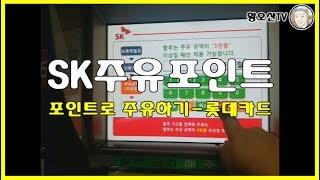 롯데카드 SK주유포인트 로 주유하기-황오산tv